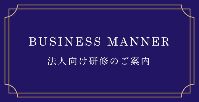 BUSINESSMANNER