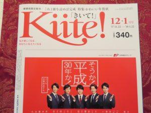 産経新聞社発行「kiite!」年賀状特集の監修