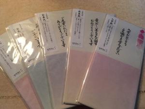 船田監修の祝儀袋とカスタムメイドレターのご紹介